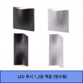 (NA)LED루시 1,2등 벽등(방수등) 포인트/인테리어/벽등
