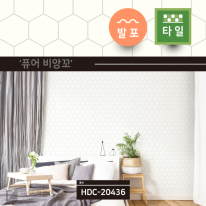 발포 타일 시트지 HDC-20436 퓨어 비앙꼬