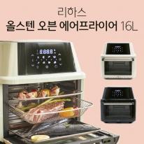 리하스 올스텐 대용량 오븐 에어프라이어 16리터 KHD-16L
