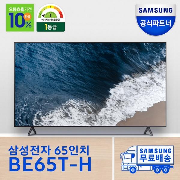 삼성 비즈니스 TV UHD LH65BETHLGFXKR