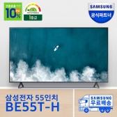 삼성 비즈니스 TV UHD LH55BETHLGFXKR