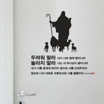 [말씀스티커]두려워말라-II