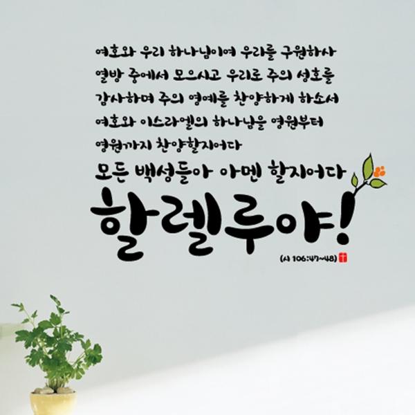 [말씀스티커]영원부터 영원까지-I