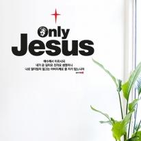 [말씀스티커]Only Jesus(한글)