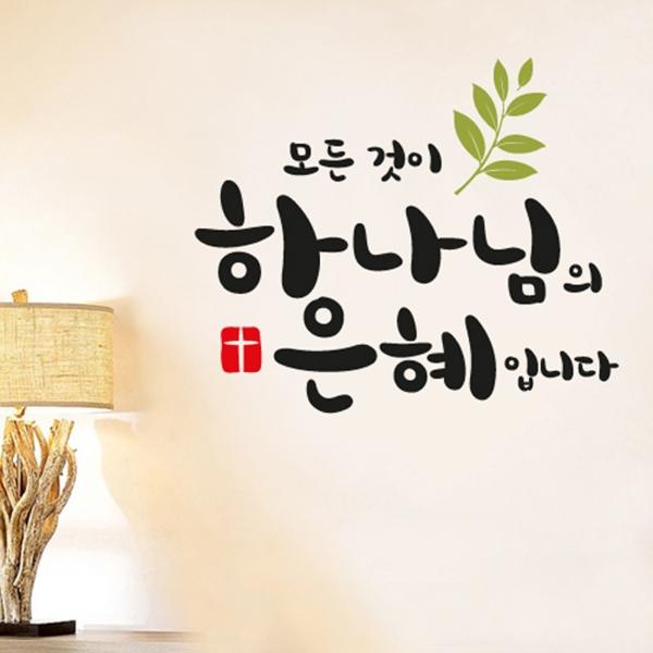 [말씀스티커하나님의은혜-III
