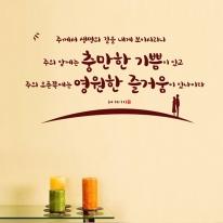 [말씀스티커]생명의 길을-III