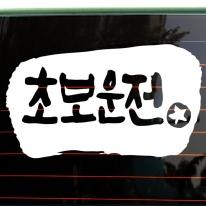 캘리 스탬프 초보운전