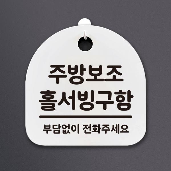 생활안내판_086_주방보조 홀서빙구함