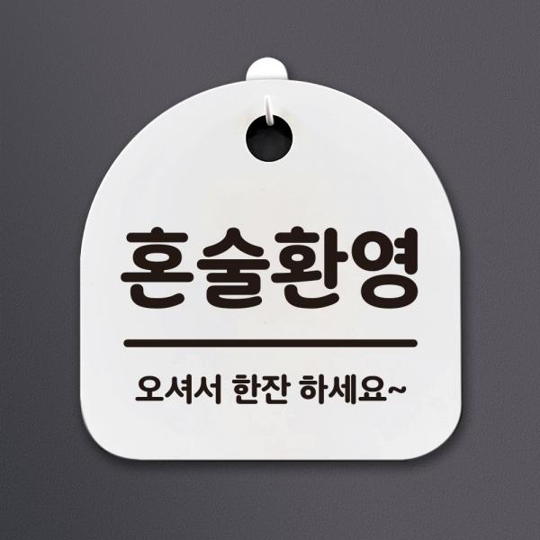 생활안내판_082_혼술환영