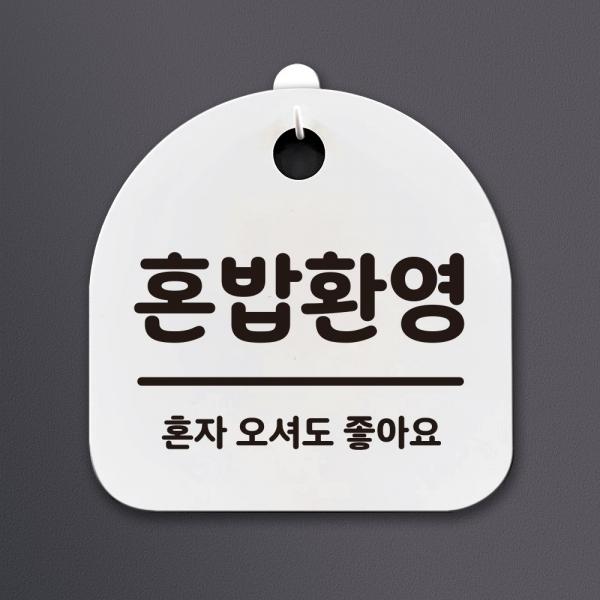 생활안내판_081_혼밥환영