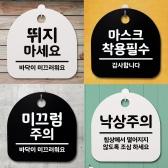 [뭉키월드] 생활 속 문구 안내판 모음 s4