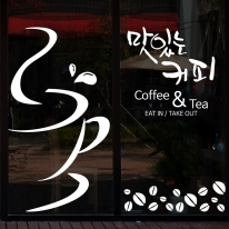 idk507-맛있는 커피(대형)