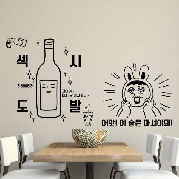 idk510-이 술은 마셔야돼!