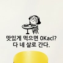 idc327-맛있게 먹으면 0kacl
