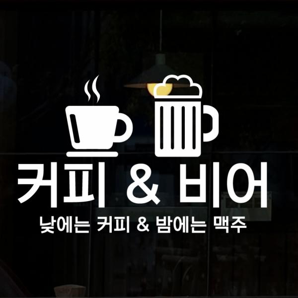 idc344-커피앤비어