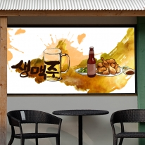 nang025-생맥주와치킨-뮤럴실사 시트지