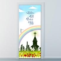 nces071-축복,감사-현관문시트지