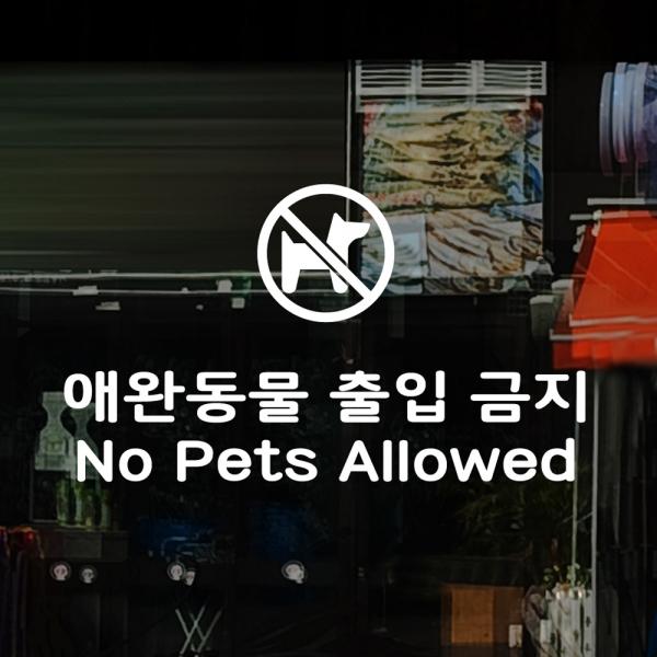 idk580-금지표시-애완동물출입금지