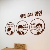 hjy070-맛집 3대명언