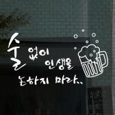 hjy072-술 없이 인생을 논하지 마라(대형)