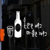 hjy074-술잔은 비우고 마음은 채우고(대형)