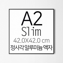 프레임 액자 /FA000 ALS A2 정사각형 알루미늄 슬림 모던 거실액자