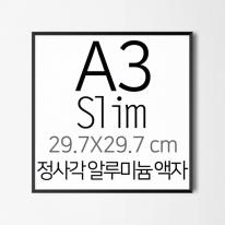 프레임 액자 /FA000 ALS A3 정사각형 알루미늄 모던 슬림 액자