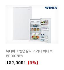위니아 소형냉장고