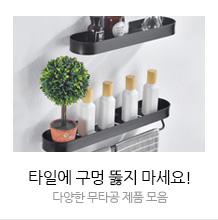 무타공 제품 모음